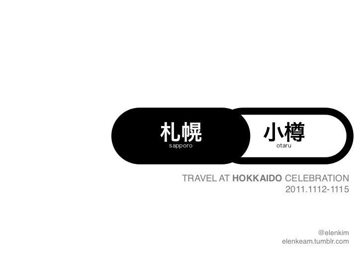 札幌sapporo                  小樽 otaru   TRAVEL AT HOKKAIDO CELEBRATION                      2011.1112-1115                  ...