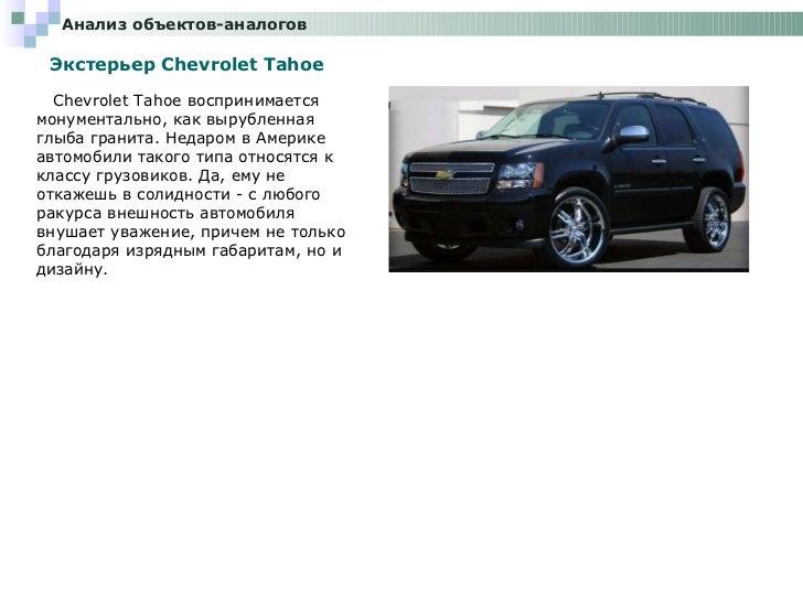 Анализ объектов-аналогов   Экстерьер  Chevrolet Tahoe Chevrolet Tahoe воспринимается монументально, как вырубленная глыба ...