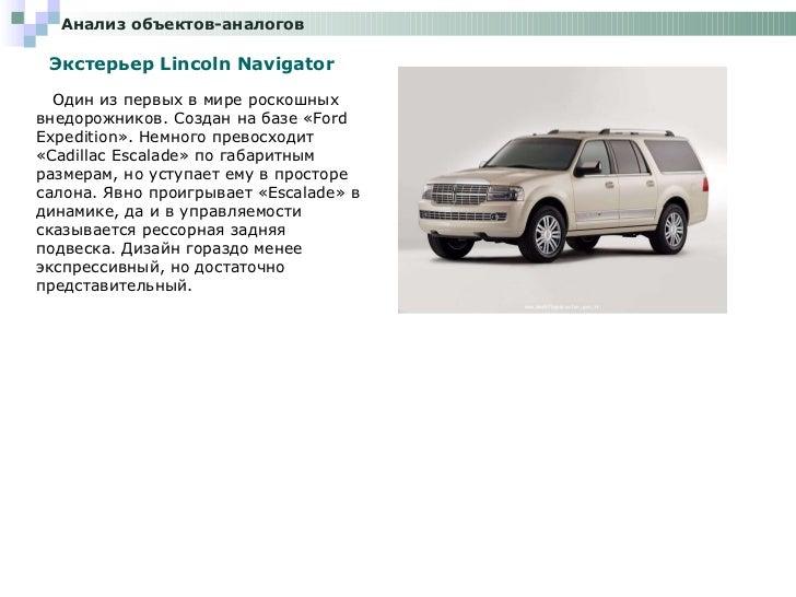 Анализ объектов-аналогов   Экстерьер Lincoln Navigator Один из первых в мире роскошных внедорожников. Создан на базе «Ford...