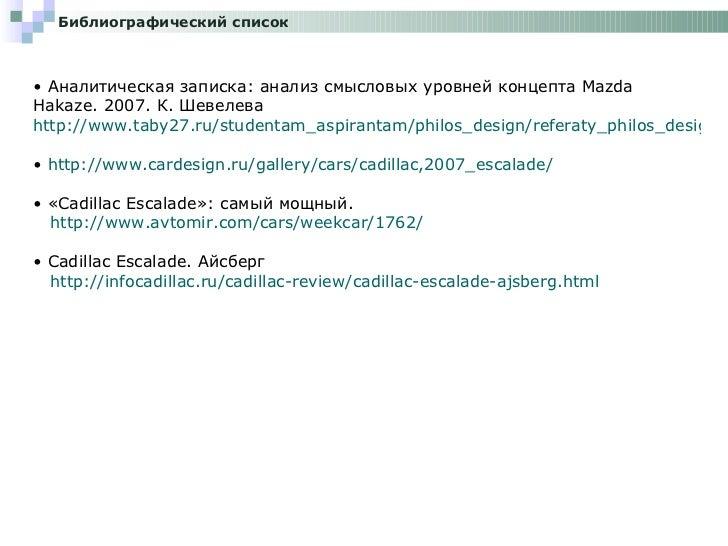 Библиографический список   <ul><li>Аналитическая записка: анализ смысловых уровней концепта Mazda Hakaze. 2007. К. Шевелев...