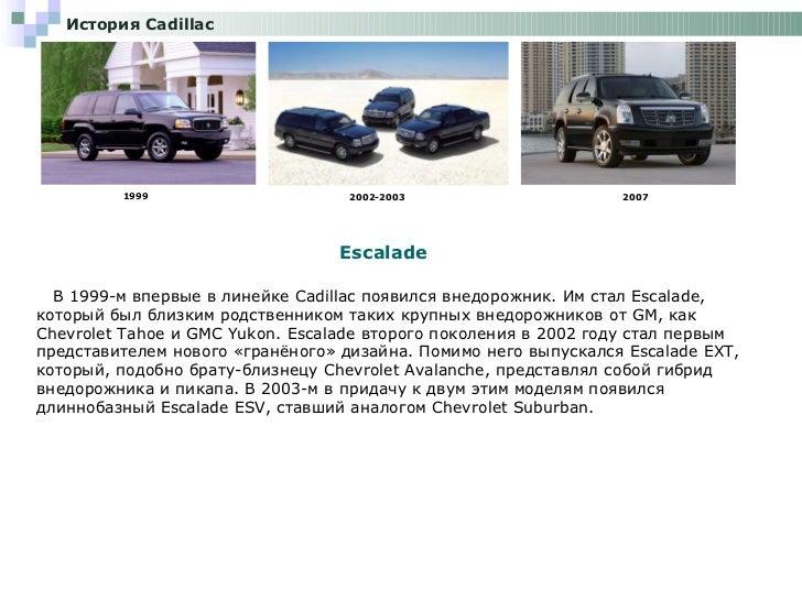 В 1999-м впервые влинейке  Cadillac  появился внедорожник. Имстал Escalade, который был близким родственником таких круп...