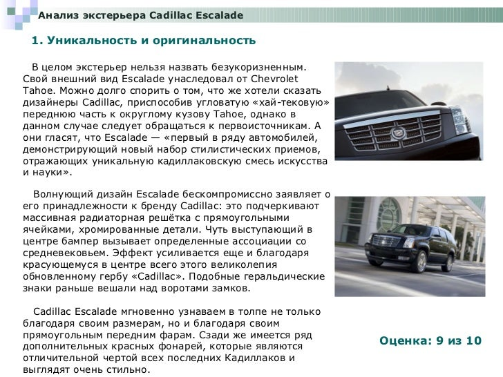 Анализ экстерьера  Cadillac Escalade   1. Уникальность и оригинальность В целом экстерьер нельзя назвать безукоризненным. ...