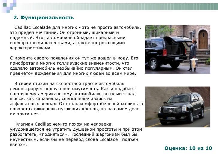 2. Функциональность Cadillac Escalade для многих - это не просто автомобиль, это предел мечтаний. Он огромный, шикарный и ...
