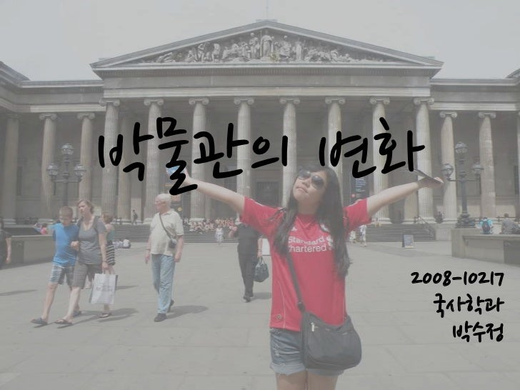박물관의 변화      2008-10217        국사학과          박수정