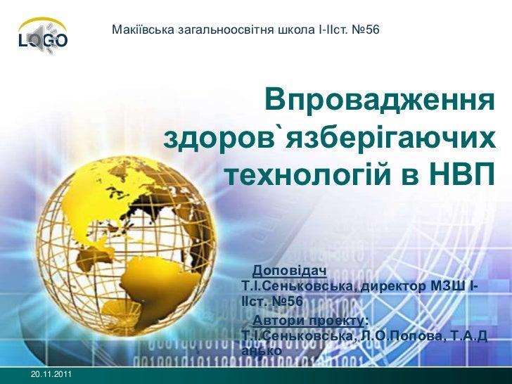 Макіївська загальноосвітня школа І-ІІст. №56LOGO                           Впровадження                      здоров`язбері...