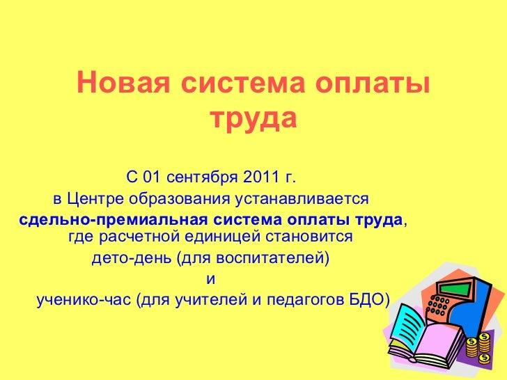 Новая система оплаты труда С 01 сентября 2011 г.  в Центре образования устанавливается  сдельно-премиальная система оплаты...