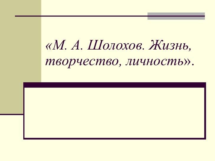 «М. А. Шолохов. Жизнь, творчество, личность ».