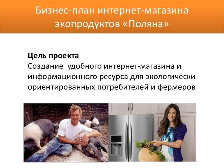 диплом презентация  экологическиориентированных потребителей и фермеров 14 Конкурентная среда Интернет магазины