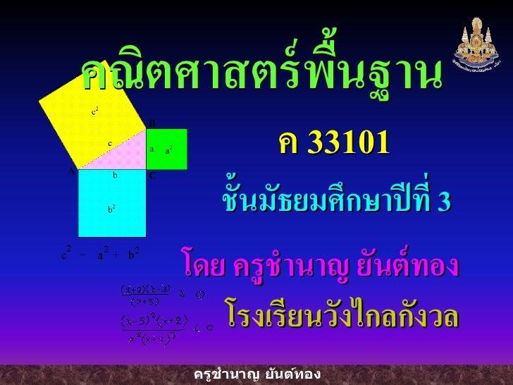 คณิตศาสตร์ พนฐาน            ื้               ค 33101       ชั้นมัธยมศึกษาปี ที่ 3    โดย ครูชานาญ ยันต์ ทอง       โรงเรียน...