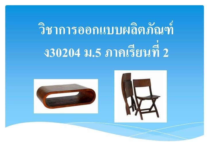 วิชาการออกแบบผลิตภัณฑ์ ง30204 ม.5 ภาคเรียนที่ 2