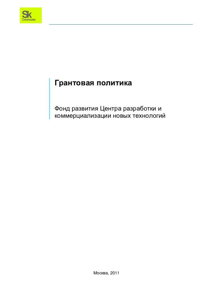 Грантовая политикаФонд развития Центра разработки икоммерциализации новых технологий           Москва, 2011
