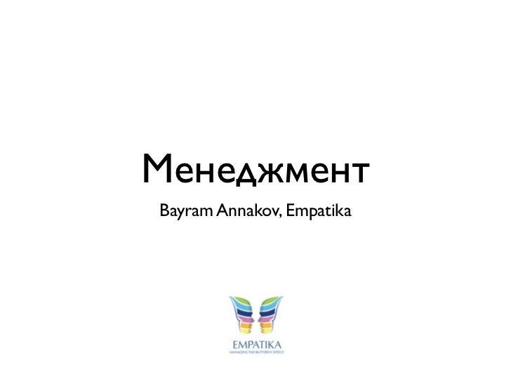 МенеджментBayram Annakov, Empatika
