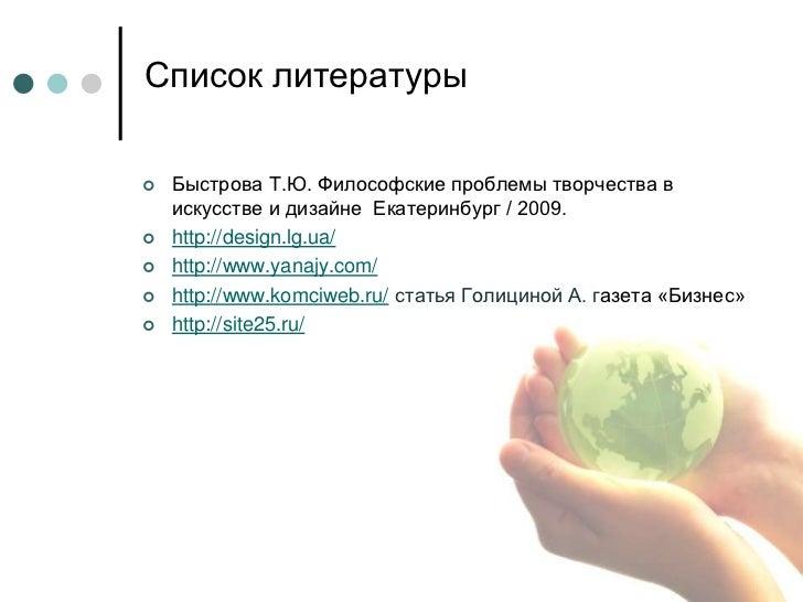 Дизайн сайта цель или средство