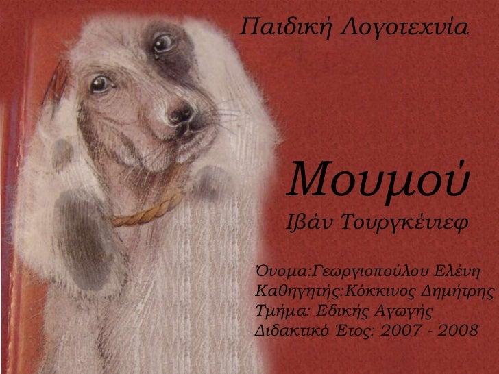 Παιδική Λογοτεχνία    Moυμού    Ιβάν Σουργκένιεφ Όνομα:Γεωργιοπούλου Ελένη Καθηγητής:Kόκκινος Δημήτρης Σμήμα: Eδικής Αγωγή...