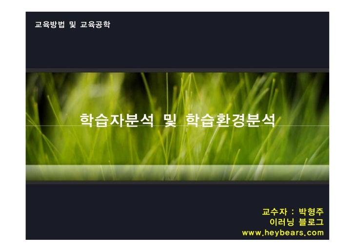 교육방법 및 교육공학      학습자분석 및 학습환경분석                    교수자 : 박형주                      이러닝 블로그                 www.heybears.com