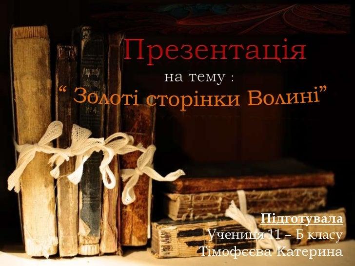 Підготувала Учениця 11 – Б класуТімофєєва Катерина