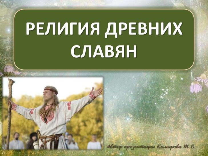 особенности верования древних славян шпаргалка