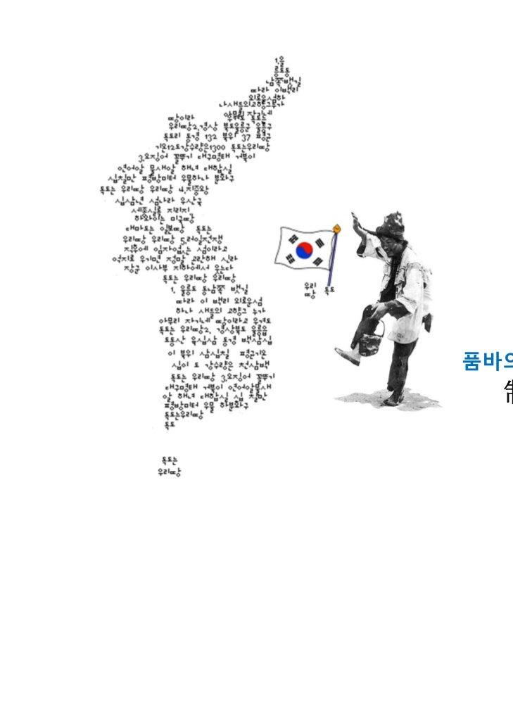극단홍사  企劃創作劇품바의 연인 독도  制作提案書