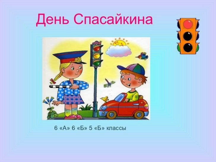 День Спасайкина 6 «А» 6 «Б» 5 «Б» классы