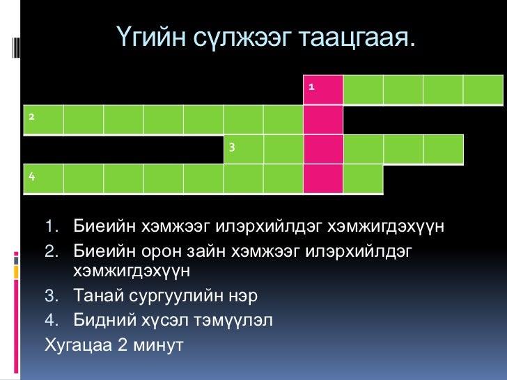 Үгийн сүлжээг таацгаая.                               12                       34    1. Биеийн хэмжээг илэрхийлдэг хэмжигд...