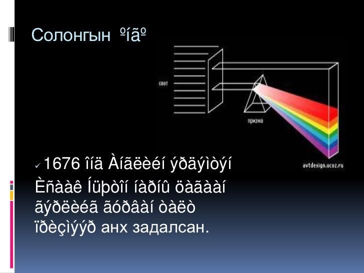 7-8-р анги Slide 3
