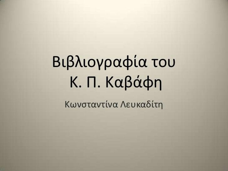 Βιβλιογραφία του  Κ. Π. Καβάφθ Κωνςταντίνα Λευκαδίτθ