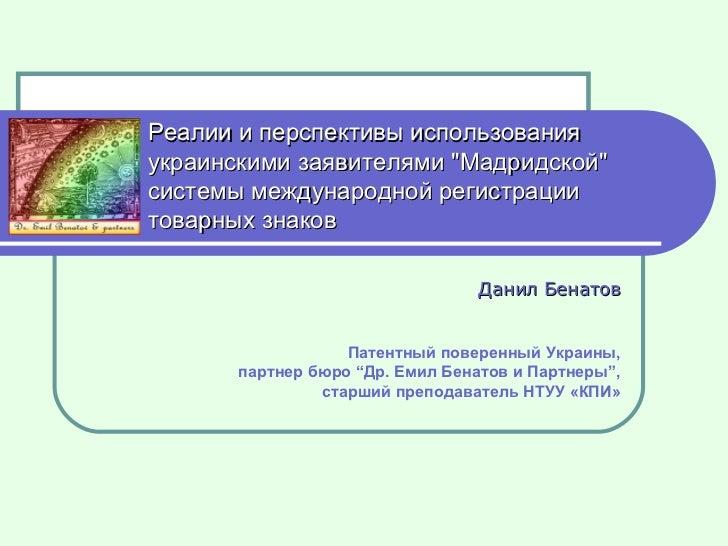 """Реалии и перспективы использования украинскими заявителями """"Мадридской"""" системы международной регистрации товарн..."""