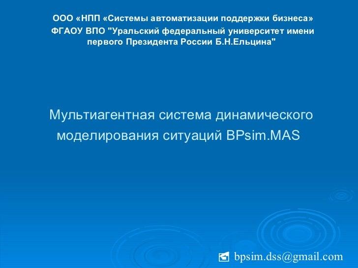 Мультиагентная система динамического моделирования ситуаций  BPsim . M А S   ООО «НПП «Системы автоматизации поддержки биз...
