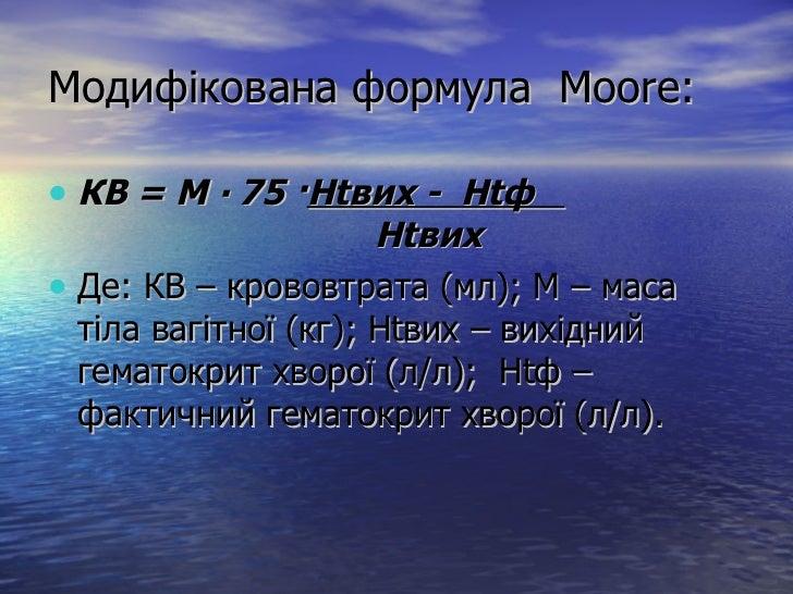 Модифікована формула  Moore : <ul><li>КВ = М ∙ 75 · Ht вих -  Ht ф    Ht вих </li></ul><ul><li>Де: КВ – крововтрата (мл); ...