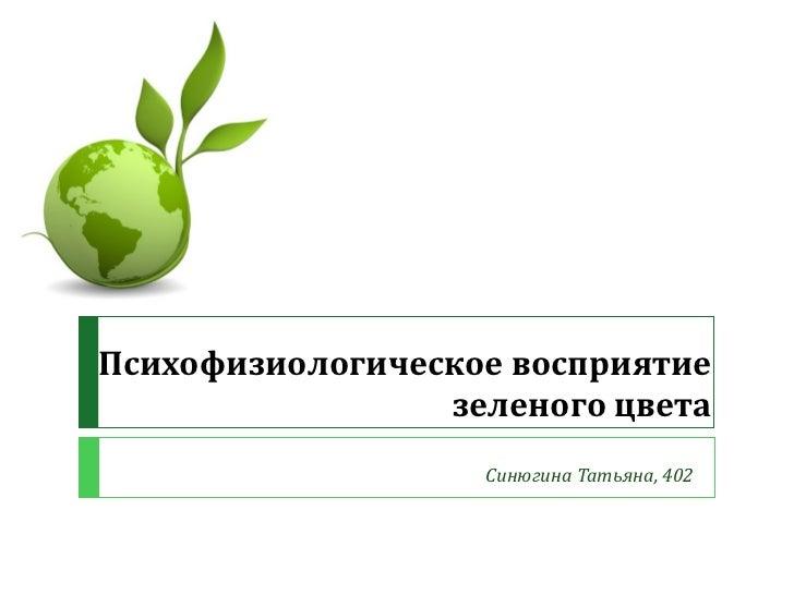 Психофизиологическое восприятие зеленого цвета Синюгина Татьяна, 402