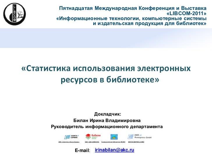 Пятнадцатая Международная Конференция и Выставка                                             «LIBCOM-2011»       «Информац...