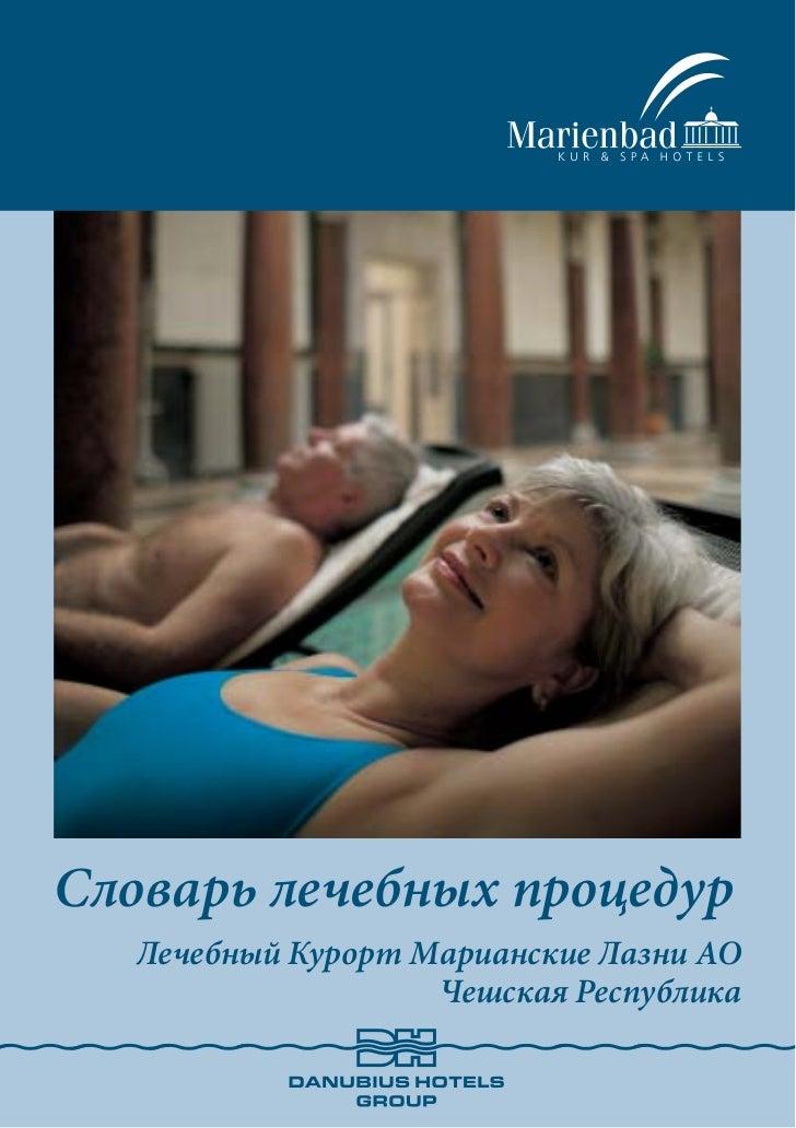 Словарь лечебных процедур   Лечебный Курорт Марианские Лазни АО                    Чешская Республика