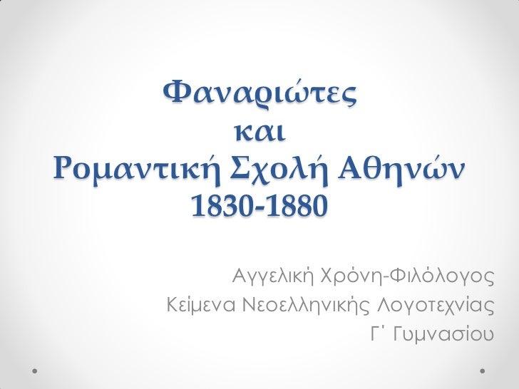 Φαναριώτες           καιΡομαντική Σχολή Αθηνών        1830-1880             Αγγελική Χρόνη-Φιλόλογος      Κείμενα Νεοελλην...