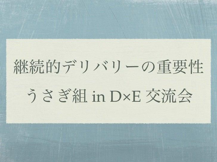 in D×E