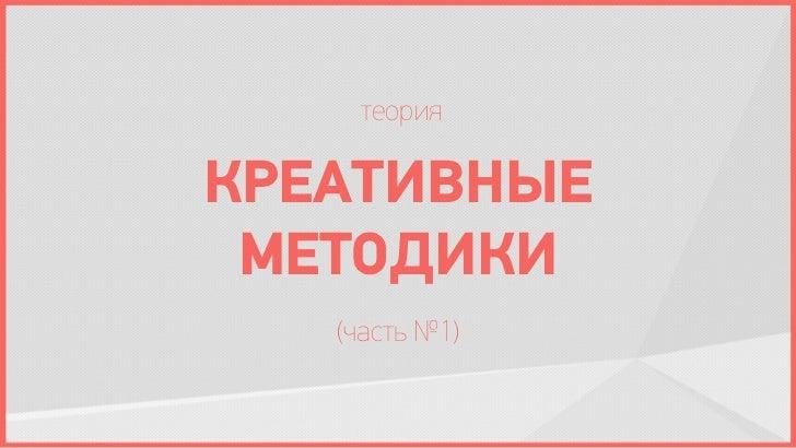 теорияКРЕАТИВНЫЕ МЕТОДИКИ   (часть №1)