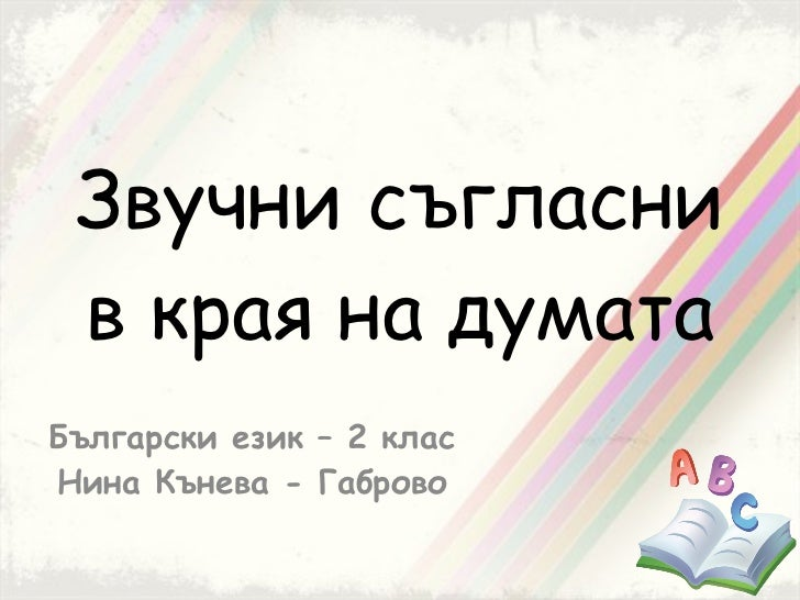 Звучни съгласни в края на думата Български език – 2 клас Нина Кънева - Габрово