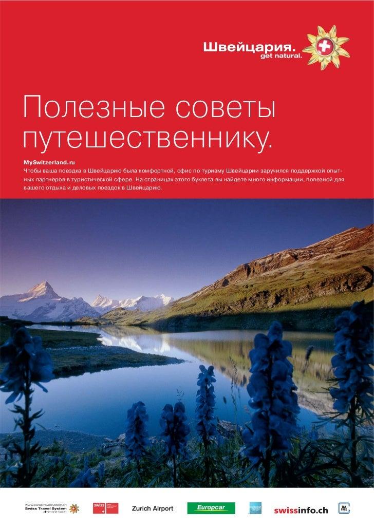 Полезные советыпутешественнику.MySwitzerland.ruЧтобы ваша поездка в Швейцарию была комфортной, офис по туризму Швейцарии з...