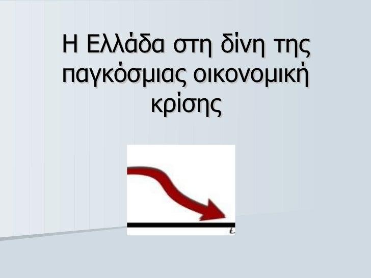 Η Ελλάδα στη δίνη της παγκόσμιας οικονομική κρίσης