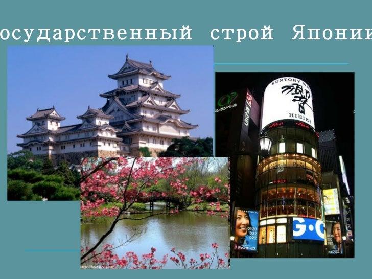 Государственный строй Японии