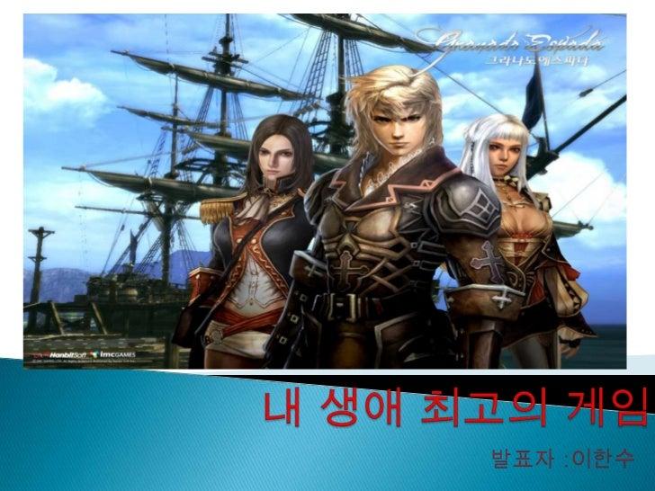 BIG 3        출시일    2006년 2월 14일        제작사    IMC게임즈        퍼블리싱   한빛 소프트        라그나로크 온라인의 프로듀서를        맡았던 것으로 알려진 김학규의...