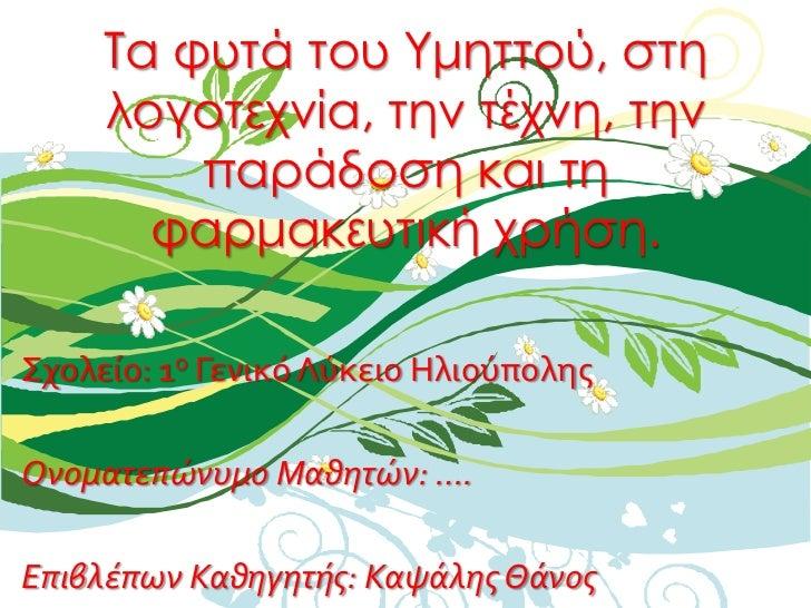 Σα φυτά του Τμηττού, στη     λογοτεχνία, την τέχνη, την         παράδοση και τη       φαρμακευτική χρήση.χολείο: 1ο Γενικ...