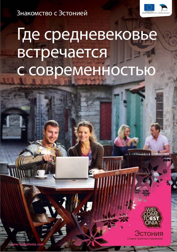 Знакомство с Эстонией   Где средневековье   встречается   с современностьюwww.visitestonia.com                           З...