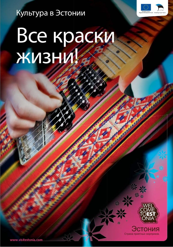 Культура в Эстонии   Все краски   жизни!www.visitestonia.com                        Культура в Эстонии   1
