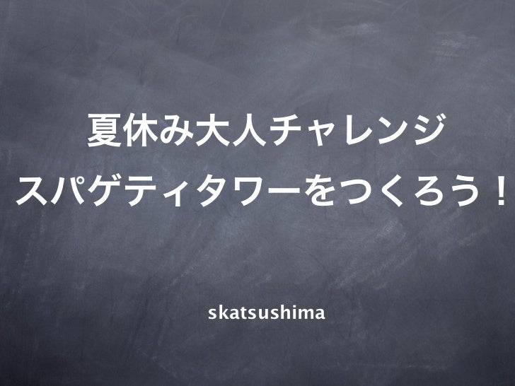 skatsushima
