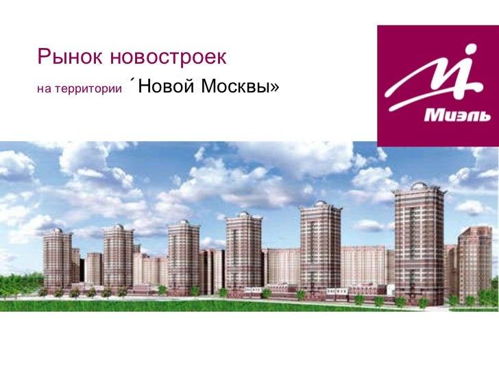 Рынок новостроек на территории  «Новой Москвы»