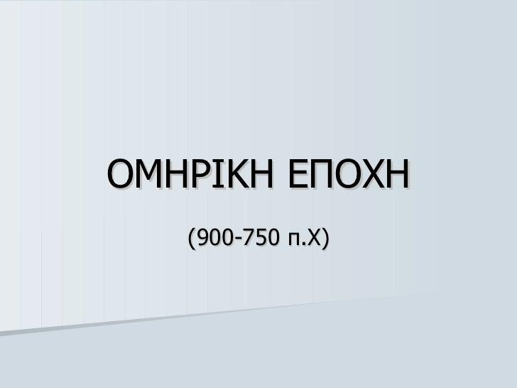 ΟΜΗΡΙΚΗ ΕΠΟΧΗ (900-750 π.Χ)