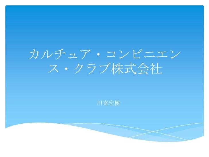 カルチュア・コンビニエン ス・クラブ株式会社     川嵜宏樹