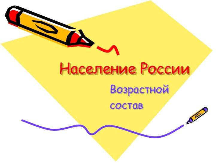 Население России      Возрастной      состав