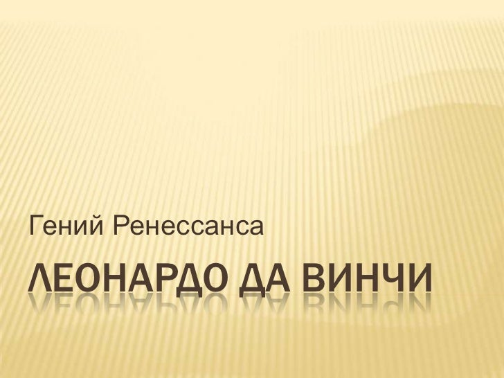 Гений РенессансаЛЕОНАРДО ДА ВИНЧИ
