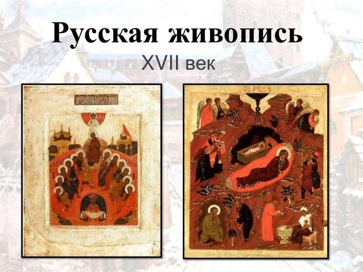 Русская живопись     XVII век